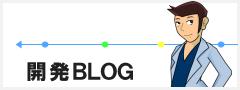 テンセス・開発ブログ